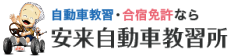 安来自動車教習所(安来ドライビングスクール)|合宿免許公式サイト