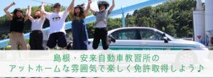 島根・安来自動車教習所の アットホームな雰囲気で楽しく免許取得しよう♪